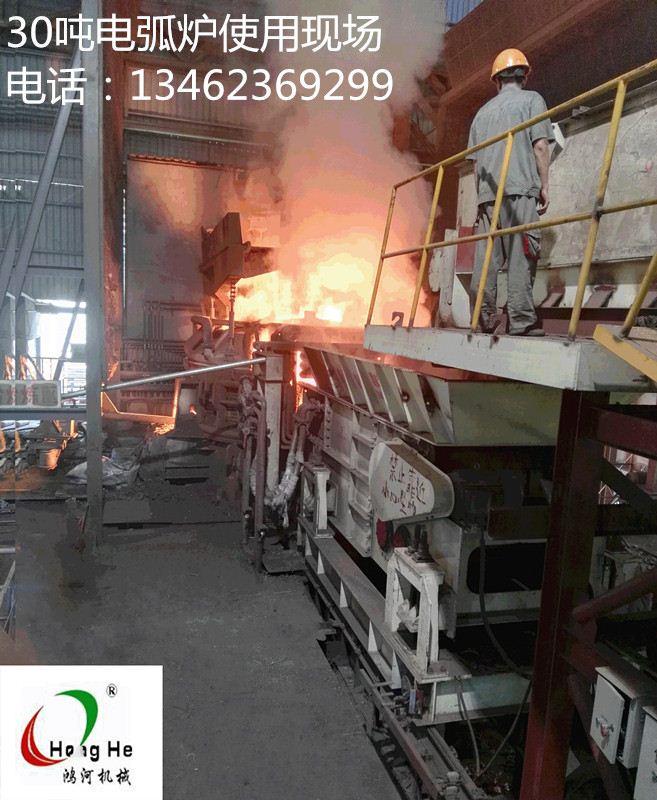30吨电弧炉使用现场