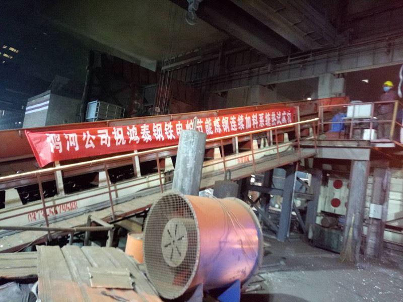电炉废钢预热连续加料系统试热成功